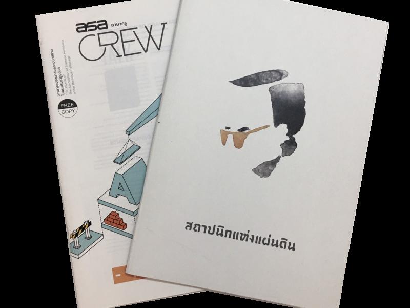 Free Magazine Asa Crew