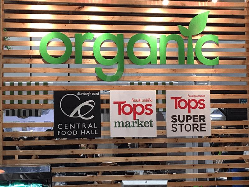Tops Organic@ศูนย์การประชุมแห่งชาติสิริกิติ์