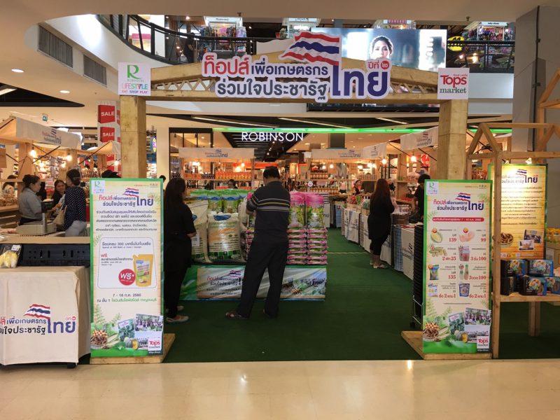 ท็อปส์เพื่อเกษตรกรร่วมใจประชารัฐไทย