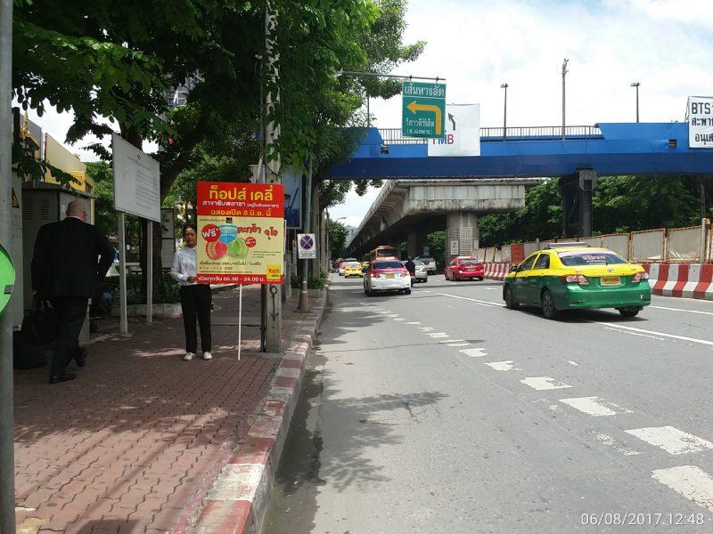 Tops Daily ซันพลาซ่า