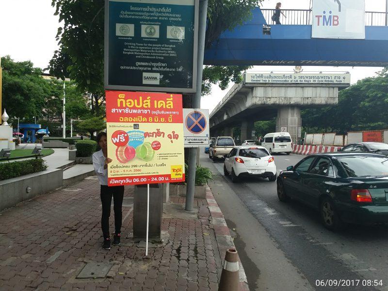 Top Daily ซันพลาซ่า